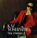 甲斐よしひろ/10 ストーリーズ II(CD)