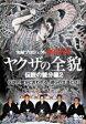 実録・プロジェクト893XX ヤクザの全貌 伝説の親分編パート2(DVD)