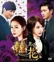 《送料無料》棘<トゲ>のある花 スペシャルスリムBOX2[DVD](DVD)