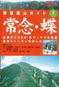 展望登山ガイド 7 常念・蝶(DVD) ◆20%OFF!