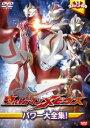 ウルトラキッズDVD ウルトラマンメビウス パワー大全集!(DVD) ◆20%OFF!