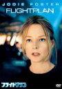 フライトプラン(DVD) ◆20%OFF!