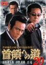 首領への道 20 [DVD]