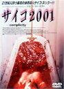 サイコ2001(DVD) ◆20%OFF!