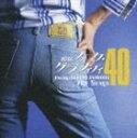 新音乐民歌 - (オムニバス) 原宿フォーク・グラフィティ40(CD)