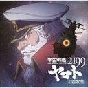 宇宙戦艦ヤマト2199 主題歌集 [CD]