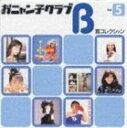 ���˥��ҥ���֡����˥��ҥ���� B�̥��쥯����� 5(CD)