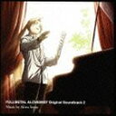 千住明(音楽)/鋼の錬金術師 FULLMETAL ALCHEMIST Original Soundtrack 2(CD)