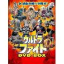 ウルトラファイト DVD-BOX ◆20%OFF!