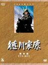 徳川家康 NHK大河ドラマ 総集編 DVD-BOX(DVD) ◆20%OFF!