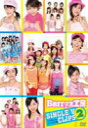 Berryz工房シングルVクリップス2(DVD)