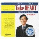 鳩山由紀夫/Take HEART 〜 翔びたて平和の鳩よ 〜(CD)