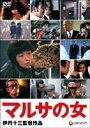 マルサの女(DVD) ◆20%OFF!
