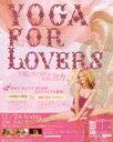 エントリーで全品ポイント5?14倍!3月2日am9時59分迄 Yoga For Lovers 入門編(DVD) ◆20%OFF!
