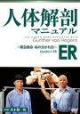 人体解剖マニュアル ER〜緊急救命 命の分かれ目〜(DVD)
