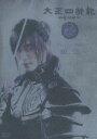 太王四神記 プレビューDVD 銀盤(DVD) ◆20%OFF!