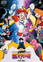 EMOTION the Best 宇宙海賊ミトの大冒険 DVD-BOX [DVD]