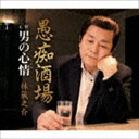 林蔵之介/愚痴酒場/男の心情(CD)