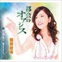 鶴岡睦美/都会のオアシス/女の道は唯一つ/嘆きのキリギリス(CD)