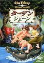 ターザン&ジェーン(DVD)