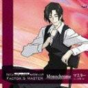 羽多野渉(秋一) / TVアニメ モノクローム・ファクター キャラクターソング Factor5 マスター Monochrome [CD]