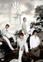 《送料無料》All About 東方神起 Season 3(DVD)