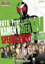 風都presents 仮面ライダーW スペシャルイベント Supported by WINDSCALE(DVD)