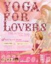 エントリーで全品ポイント5?14倍!3月2日am9時59分迄 Yoga For Lovers 中級編(DVD) ◆20%OFF!