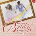 楽天ぐるぐる王国 楽天市場店(オムニバス) A-40 Happy Bridal Songs!!〜ウェディングメモリーをもう1度〜(CD)