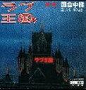 ラブ王国/国会中継(CD)