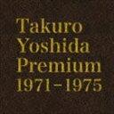 《送料無料》よしだたくろう/Takuro Yoshida Premium 1971-1975(完全生産限定盤/Blu-specCD2)(CD)