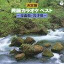 決定盤 民謡カラオケ ベスト 〜青森県・岩手県〜(CD)