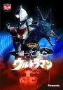 DVD帰ってきたウルトラマン VOL.9(DVD) ◆20%OFF!
