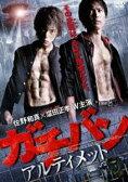 ガチバン アルティメット(DVD)