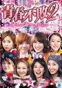 CD, DVD, Instruments - 青春不敗2〜G8のアイドル漁村日記〜 シーズン1 Vol.5(DVD)