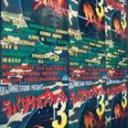 (オムニバス) ラバダブスプラッシュ 3(CD)
