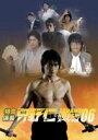 特命係長・只野仁スペシャル'06 〜高級レストランとおふくろの味〜(DVD) ◆20%OFF!
