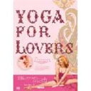 エントリーで全品ポイント5?14倍!3月2日am9時59分迄 Yoga For Lovers 上級編(DVD) ◆20%OFF!