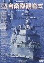 平成24年度 自衛隊観艦式 祝 海上自衛隊創設60周年(DVD)