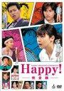 NAOKI URASAWA PRESENTS Happy! 完全版(DVD) ◆20%OFF!