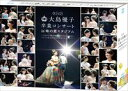 《送料無料》AKB48大島優子卒業コンサート in 味の素スタジアム〜6月8日の降水確率56%(5月16日現在)、てるてる坊主は本当に効果があるのか?〜【Blu-ray】スペシャルBOX(初回仕様限定盤)(初回仕様)(Blu-ray)
