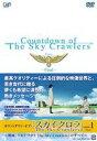 カウントダウン・オブ・スカイ・クロラ count.1 [DVD]