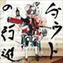 CD - 空想委員会 / ダウトの行進(豪華な通常盤/CD+DVD) [CD]