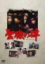 聖職の碑(DVD) ◆20%OFF!