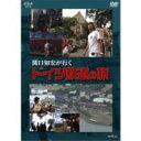 関口知宏が行くドイツ鉄道の旅(DVD)