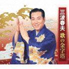 三波春夫/三波春夫 歌の金字塔(CD)