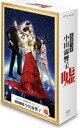 《送料無料》霊能力者 小田霧響子の嘘 DVD-BOX(DVD)