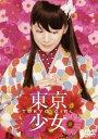 東京少女(通常版)(DVD)