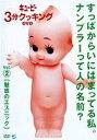 キューピー3分クッキング DVD Vol.2 魅惑のエスニック(DVD) ◆20%OFF!