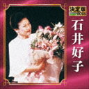 CD, DVD, 樂器 - 《送料無料》石井好子/決定版 石井好子 2018(CD)